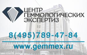 """АНО """"Центр Геммологических Экспертиз"""""""